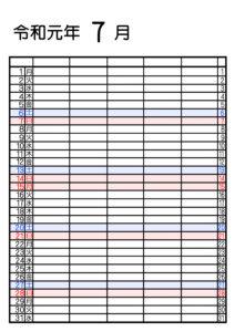 令和元年 7月 シンプル 家族カレンダー 5人用