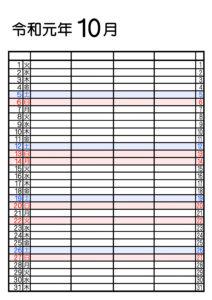 令和元年 10月 シンプル 家族カレンダー 4人用