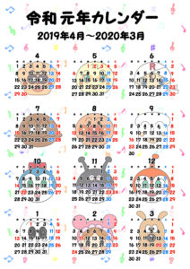 令和元年 年間カレンダー 無料 アンパンマン 月曜始まり