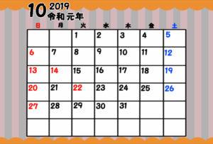 令和元年 10月 月間カレンダー 無料 ガーリー 日曜始まり