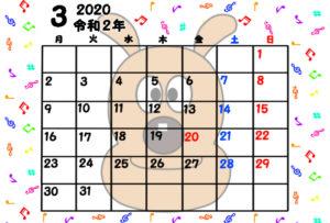 令和2年 3月 月間カレンダー 無料 アンパンマン 月曜始まり