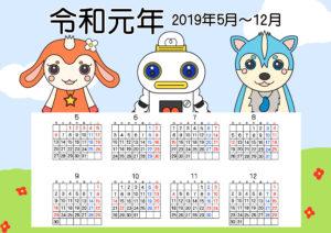 令和元年 年間カレンダー ガラピコぷ~ 無料 月曜始まり