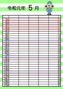 令和元年 5月 ミニオンズ 家族カレンダー 5人用
