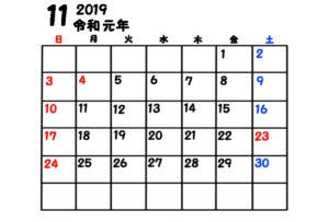 令和元年 11月 月間カレンダー 無料 シンプル 日曜始まり
