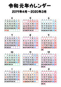 令和元年 年間カレンダー 無料 カラフル 月曜始まり