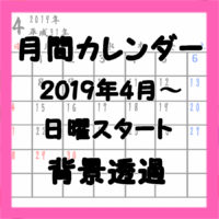 新元号「令和」入りカレンダー 無料テンプレート配布 2019年4月・日曜始まり