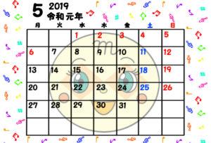 令和元年 5月 月間カレンダー 無料 アンパンマン 月曜始まり