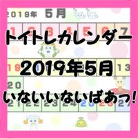 2019年5月 トイレトレーニングカレンダーいないいないばぁっ!風 無料ダウンロード・印刷