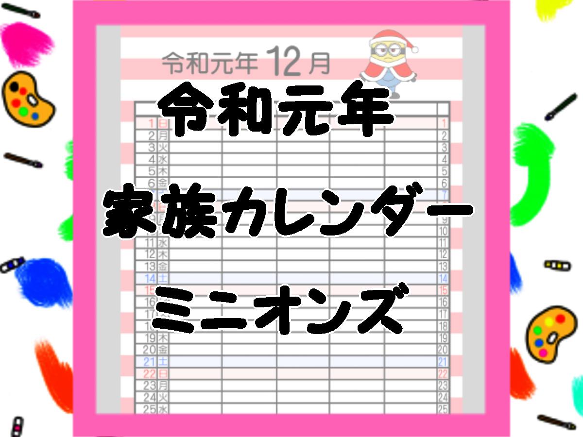 令和元年ミニオンズ風家族カレンダー 無料ダウンロード・印刷