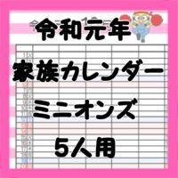 新元号「令和」入りミニオンズ風5人用家族カレンダー 無料ダウンロード・印刷 2019年5月~12月