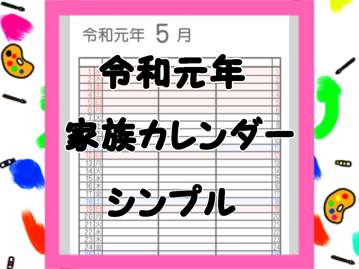 令和元年シンプル家族カレンダー 無料ダウンロード・印刷