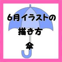 傘のイラストの簡単な描き方と色塗り