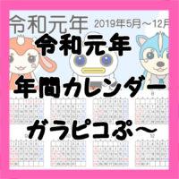 令和元年ガラピコぷ~風カレンダー 無料ダウンロード・印刷 2019年年間