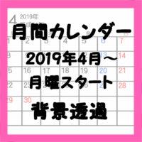 令和入りカレンダー無料ダウンロード 月間2019年4月・月曜始まり 背景透過ゴシック体