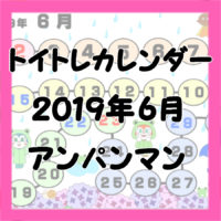 2019年6月 アンパンマン風トイレトレーニング用カレンダー 無料ダウンロード・印刷