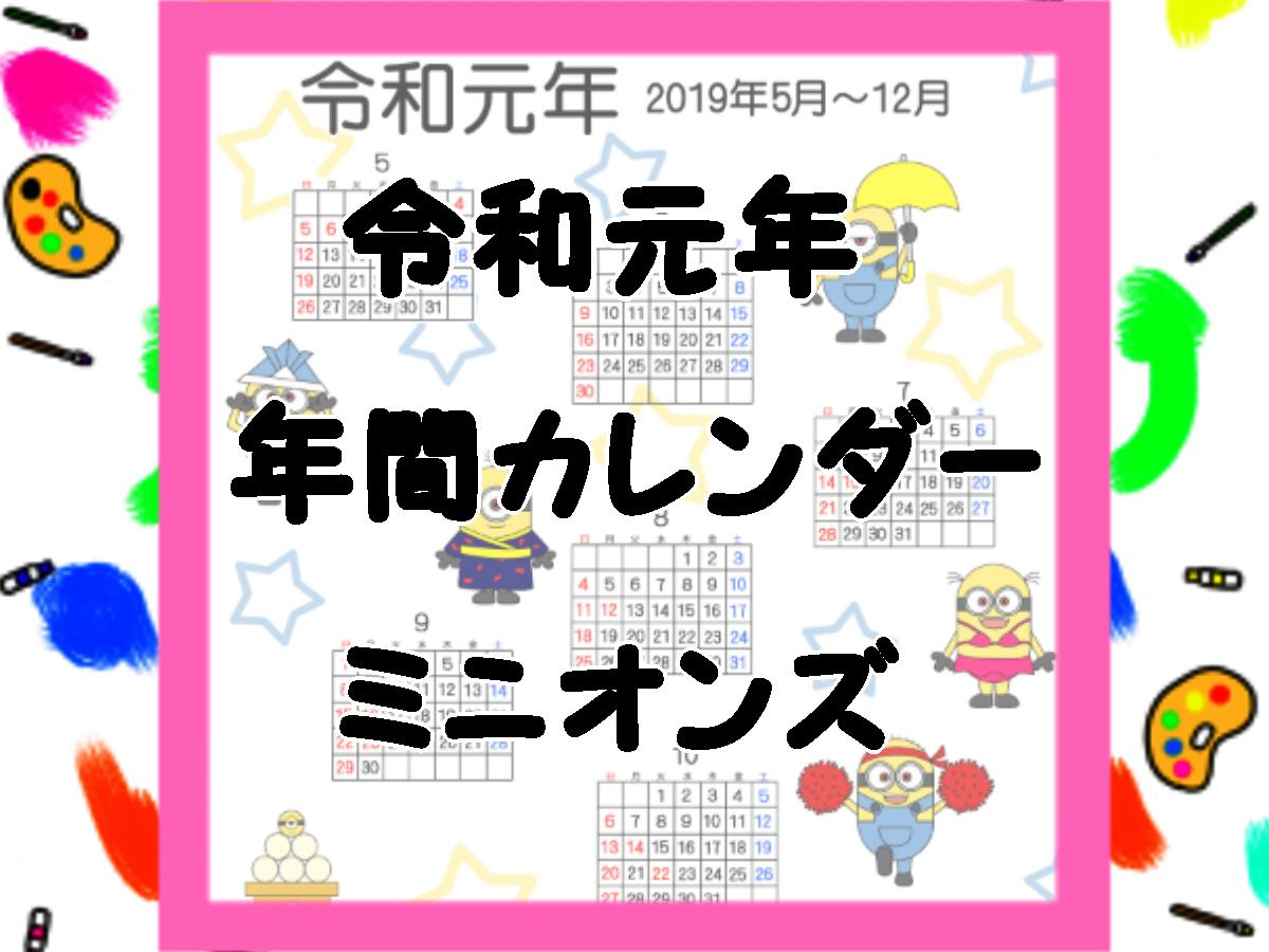 令和元年ミニオンズ風年間カレンダー 無料ダウンロード・印刷 2019年5月~12月