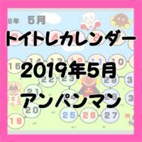 2019年5月 トイレトレーニング用アンパンマン風カレンダー 無料ダウンロード・印刷