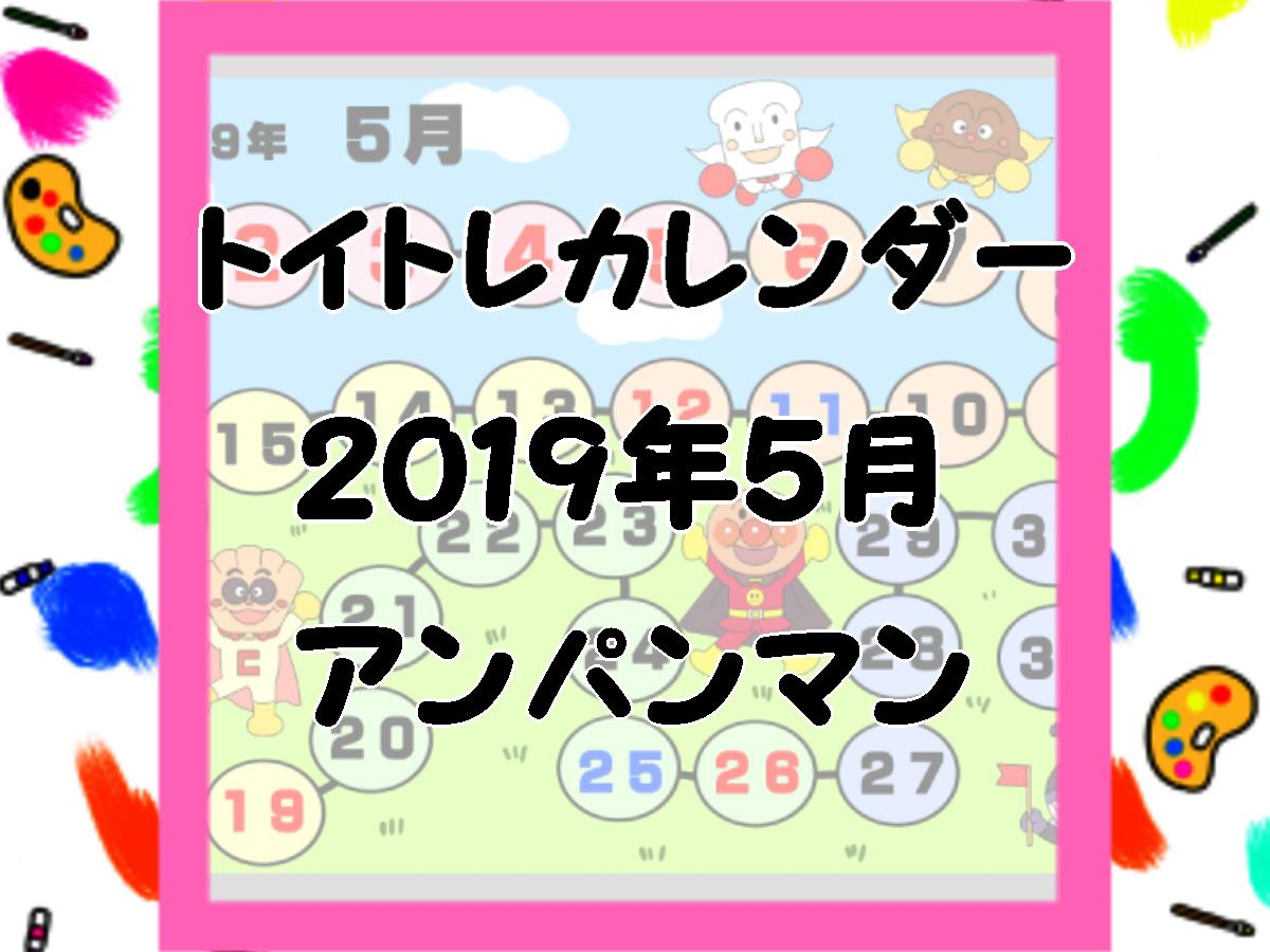 トイレトレーニング用アンパンマン風カレンダー 無料ダウンロード印刷