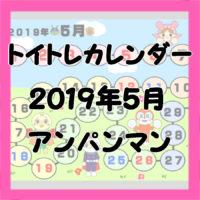 2019年5月 アンパンマン風トイレトレーニングカレンダー 無料ダウンロード・印刷