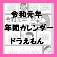 令和元年ドラえもん風年間カレンダー 無料ダウンロード・印刷 2019年5月~12月