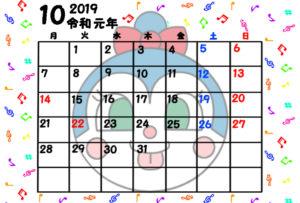 令和元年 10月 月間カレンダー 無料 アンパンマン 月曜始まり