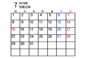 令和元年 7月 月間カレンダー シンプル 無料 月曜始まり ゴシック体