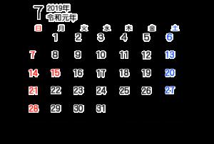 令和元年 7月 月間カレンダー シンプル 無料 日曜始まり ゴシック体