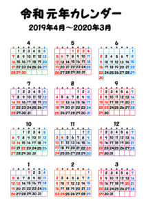 令和元年 年間カレンダー 無料 カラフル 日曜始まり