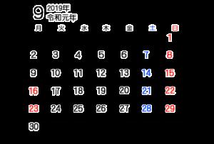 令和元年 9月 月間カレンダー シンプル 無料 月曜始まり ゴシック体