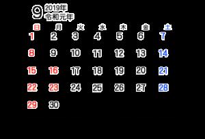 令和元年 9月 月間カレンダー シンプル 無料 日曜始まり ゴシック体