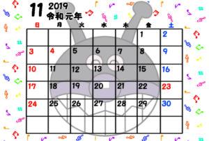 令和元年 11月 月間カレンダー 無料 アンパンマン 日曜始まり