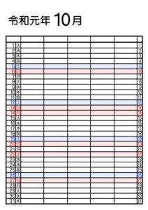 令和元年 10月 シンプル 家族カレンダー 5人用