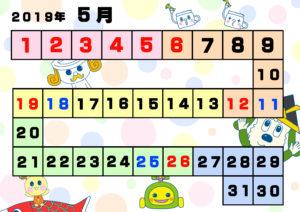 トイレトレーニング用カレンダー ワンワン&うーたん 2019年5月