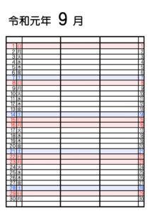 令和元年 9月 シンプル 家族カレンダー 3人用