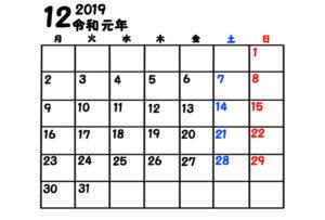 令和元年 12月 月間カレンダー 無料 シンプル 月曜始まり