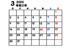 令和2年 3月 月間カレンダー 無料 シンプル 月曜始まり