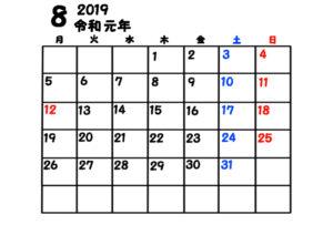 令和元年 8月 月間カレンダー 無料 シンプル 月曜始まり