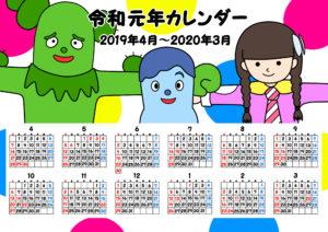 令和元年 年間カレンダー 無料 みいつけた! 日曜始まり