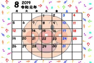 令和元年 8月 月間カレンダー 無料 アンパンマン 月曜始まり