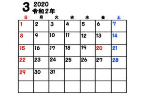 令和2年 3月 月間カレンダー 無料 シンプル 日曜始まり