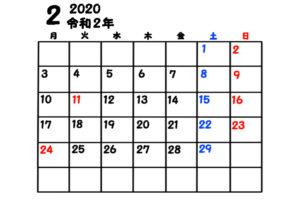 令和2年 2月 月間カレンダー 無料 シンプル 月曜始まり