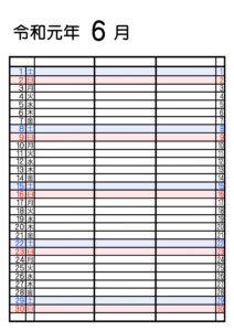令和元年 6月 シンプル 家族カレンダー 3人用