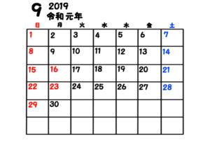 令和元年 9月 月間カレンダー 無料 シンプル 日曜始まり