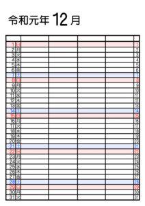 令和元年 12月 シンプル 家族カレンダー 4人用