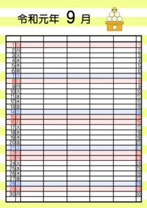 令和元年 9月 ミニオンズ 家族カレンダー 5人用