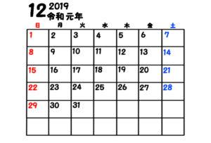令和元年 12月 月間カレンダー 無料 シンプル 日曜始まり