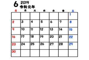令和元年 6月 月間カレンダー 無料 シンプル 日曜始まり