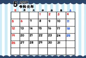 令和元年 5月 月間カレンダー 無料 ガーリー 日曜始まり