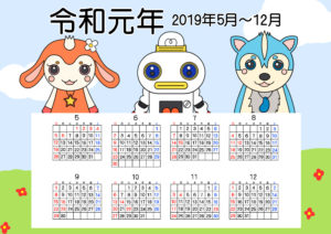 令和元年 年間カレンダー ガラピコぷ~ 無料 日曜始まり