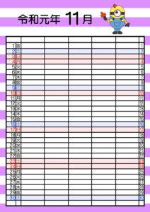 令和元年 11月 ミニオンズ 家族カレンダー 5人用